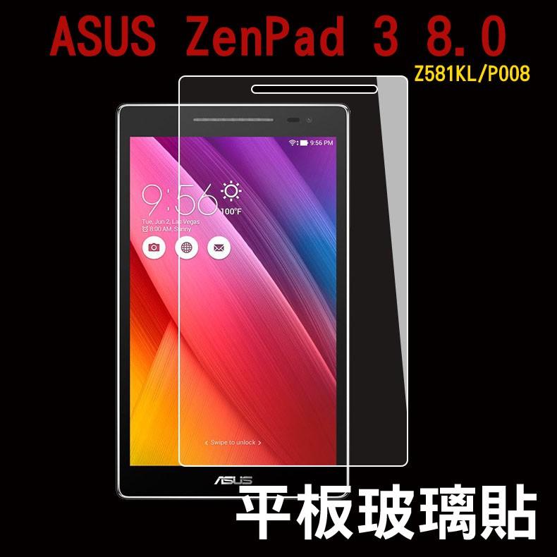 ASUS ZenPad 3 8.0 Z581KL/P008 專用 9H硬度/平板高透亮面玻璃貼/鋼化玻璃貼/防刮/螢幕貼