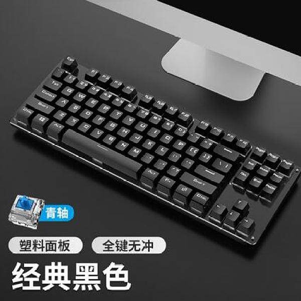 鍵盤 機械鍵盤電競游戲青軸黑軸紅軸茶軸USB外接臺式87鍵筆記本電腦【快速出貨八折鉅惠】