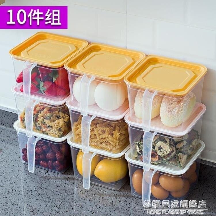 密封罐帶蓋塑料食品大號長方形冰箱保鮮儲物盒防潮五谷雜糧收納盒 NMS漾美眉韓衣
