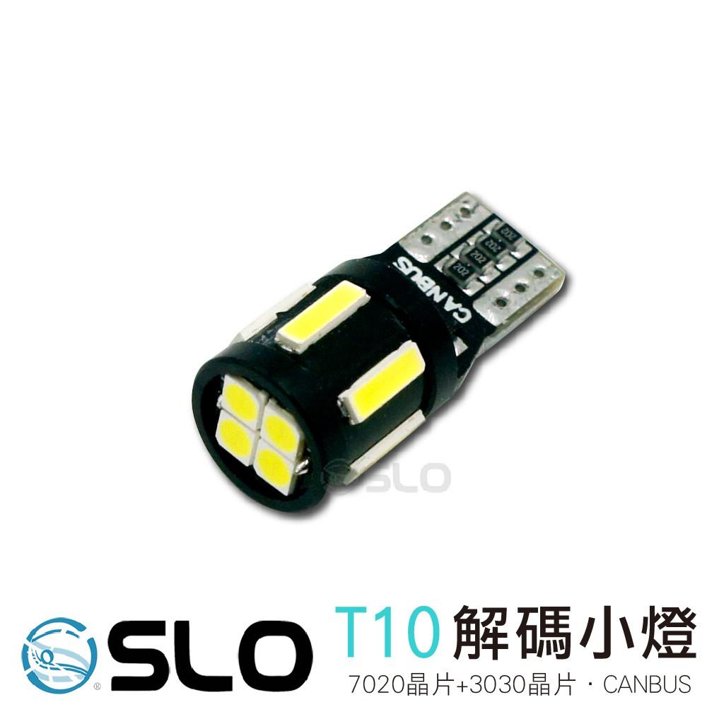 SLO【 LED T10 7020+3030晶片 解碼小燈】LED小燈 歐規解碼 CANBUS 室內燈 牌照燈 車廂燈
