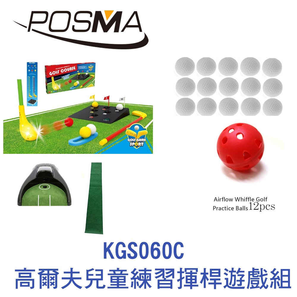 POSMA 高爾夫兒童練習揮桿墊遊戲組 KGS060C