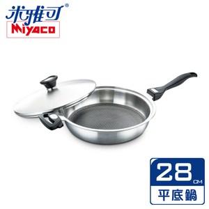 【米雅可 Miyaco】新型#316不銹鋼網紋不沾平底鍋 28cm