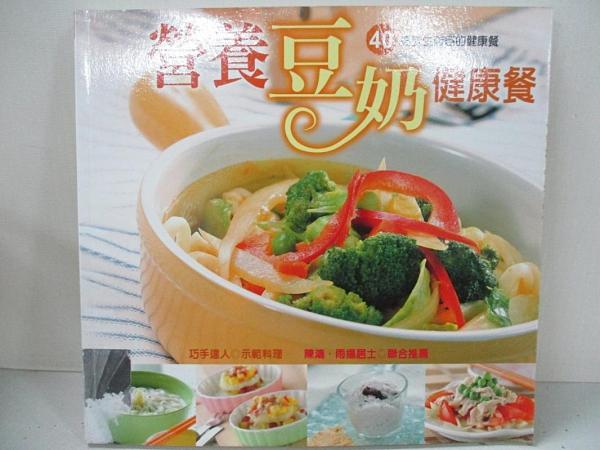 【書寶二手書T4/養生_D7W】營養豆奶健康餐_巧手達人