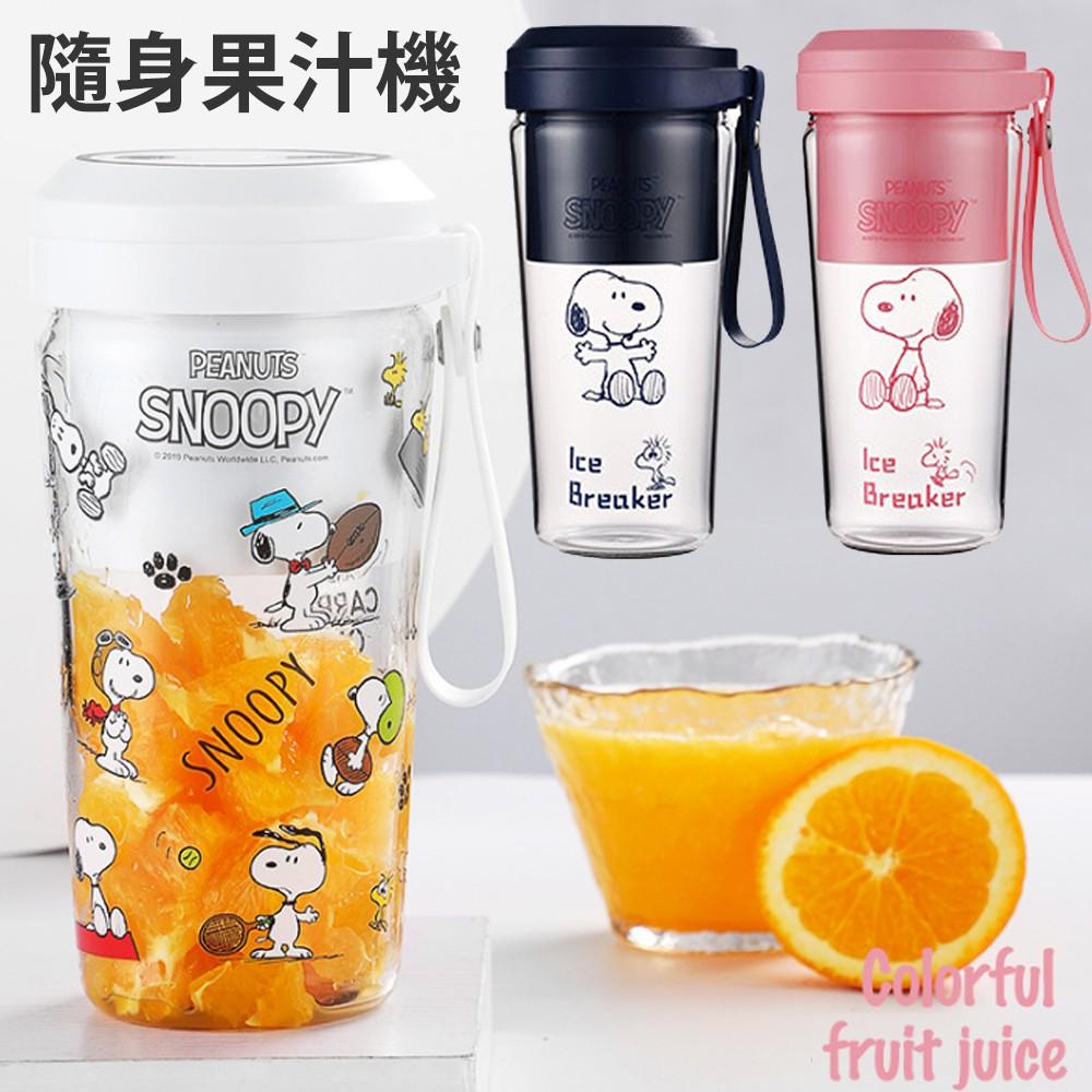 【STAR BABY】史努比 SNOOPY 便攜式現榨鮮喝果汁杯