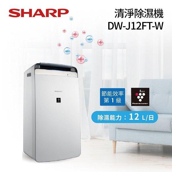 SHARP夏普 18公升空氣清淨除濕機 DW-J12FT-W
