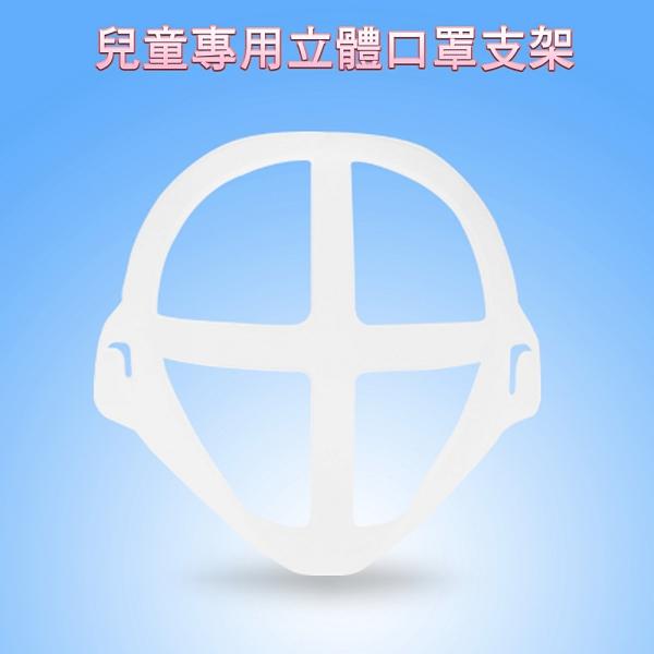 【20入】兒童專用款 超舒適透氣立體口罩內托支架
