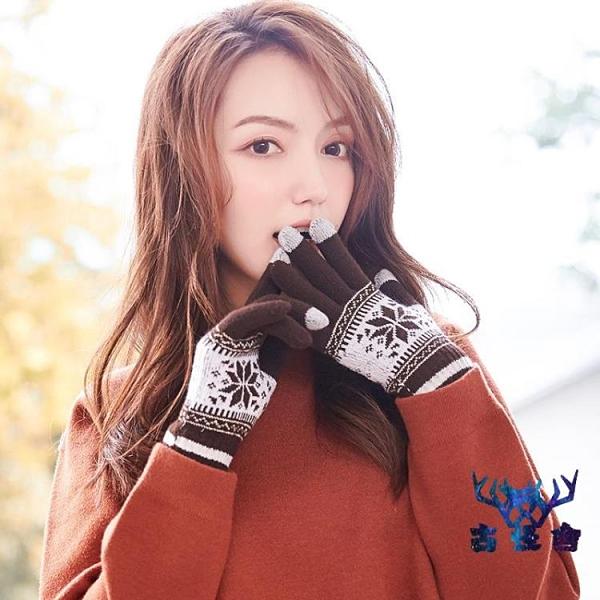 毛線手套女冬季加絨針織防寒保暖手套【古怪舍】