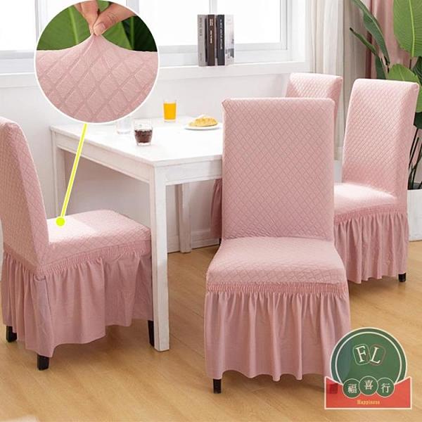 餐椅套裙擺款彈力凳子套罩酒店家用全包連體椅子套罩【福喜行】