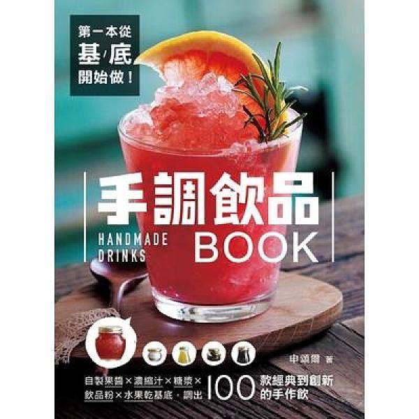 第一本從基底開始做手調飲品BOOK