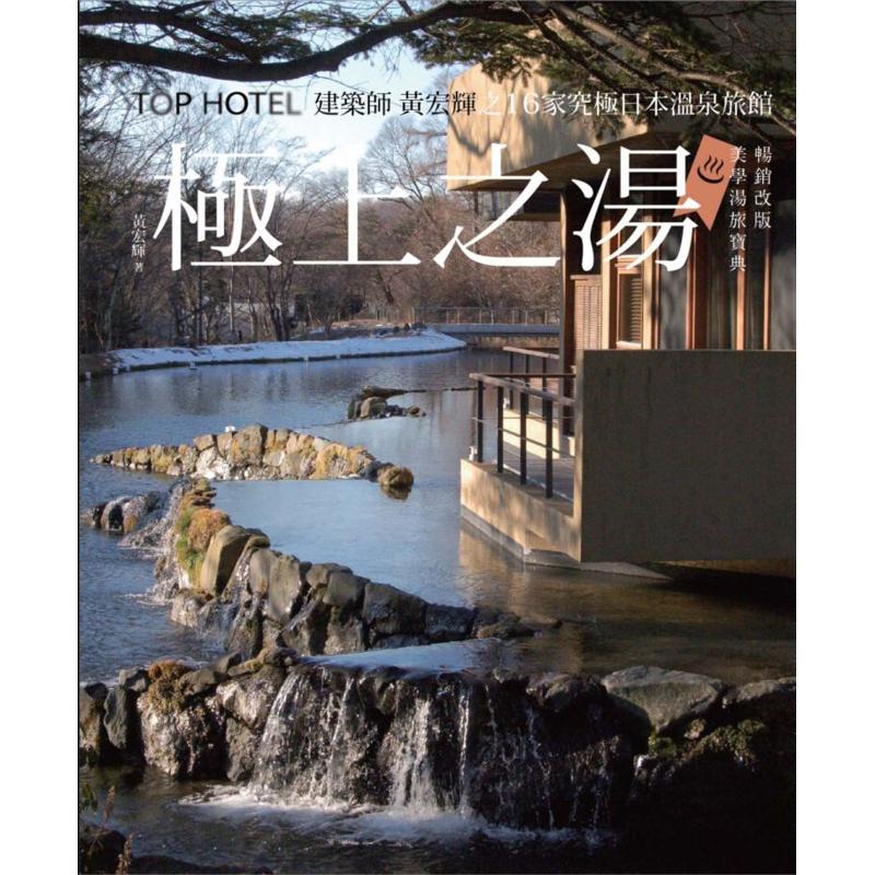 極上之湯【暢銷改版‧美學湯旅寶典】 [88折]11100766227