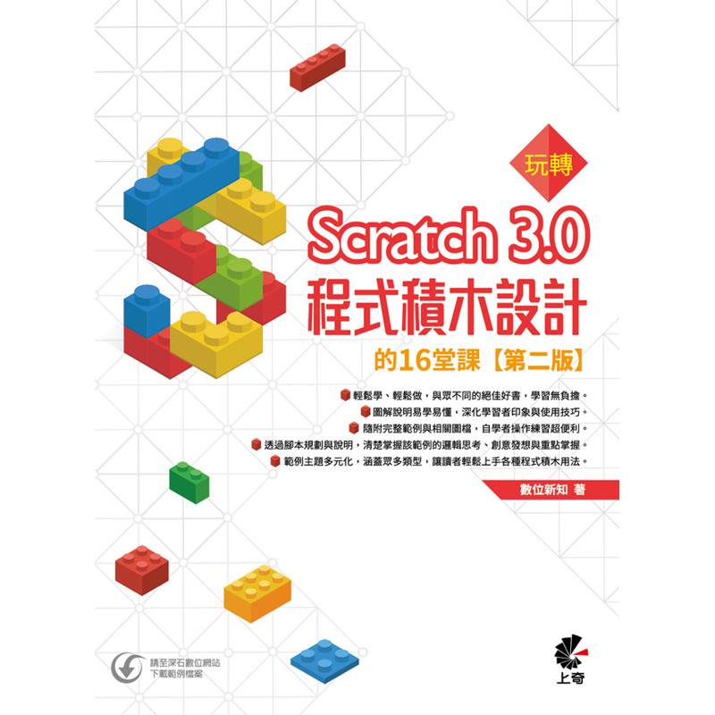 玩轉Scratch 3.0程式積木設計的16堂課 (第二版)[9折]11100922420