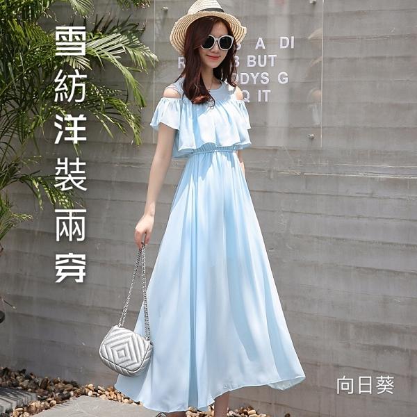 雪紡洋裝 夏天甜美長裙仙女顯瘦 波西米亞中長款裙子 超仙度假連身裙 露肩沙灘裙女