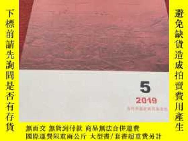 二手書博民逛書店罕見當代中國史研究2019年第5期Y313389