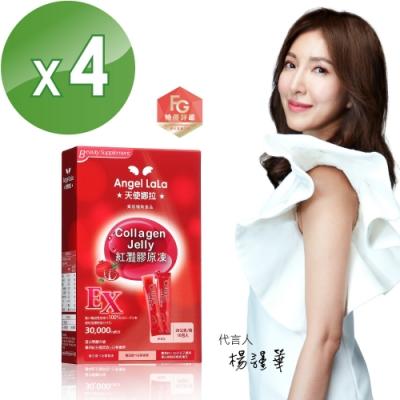 Angel LaLa天使娜拉_EX紅灩石榴蛋白聚醣膠原凍 白藜蘆醇 楊謹華代言(10包/盒x4盒)
