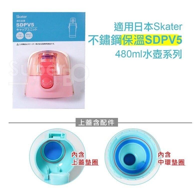 日本 Skater 3D立體不鏽鋼保溫水壺480ml 替換上蓋/替換墊圈