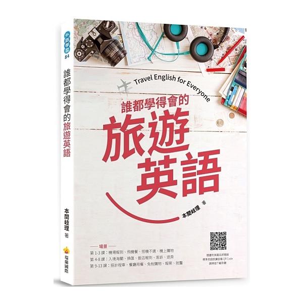 誰都學得會的旅遊英語(隨書附美籍名師親錄標準英語朗讀音檔QR Code)