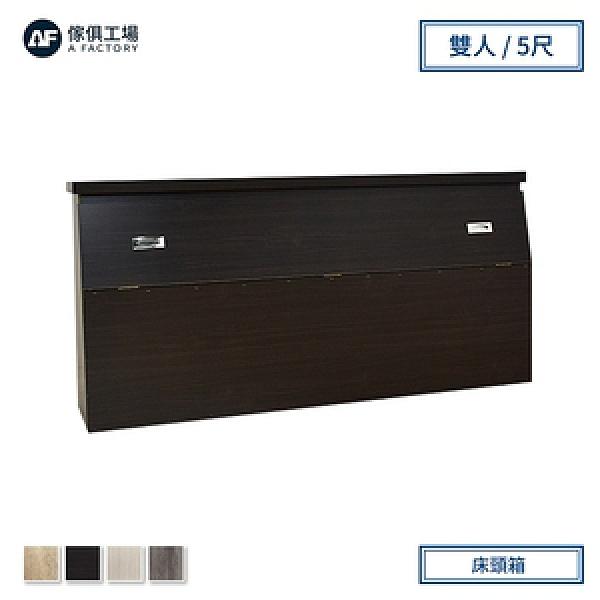 傢俱工場-小資型日式收納床頭箱-雙人5尺胡桃