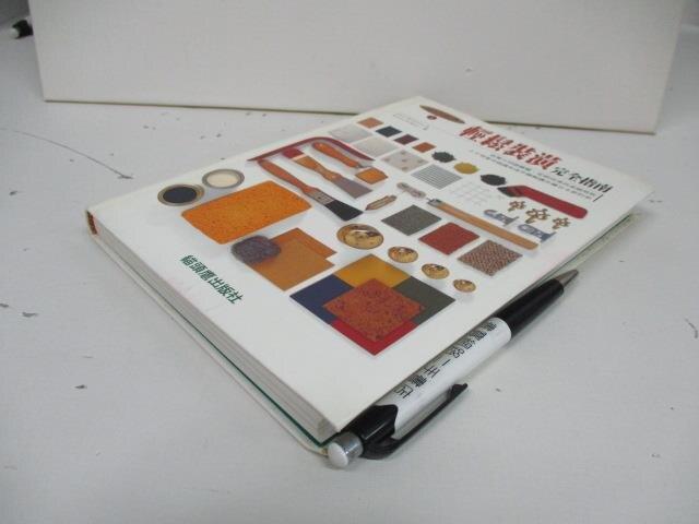 【書寶二手書T2/設計_AK5】輕鬆裝潢完全指南_DIY生活百科1_2000年