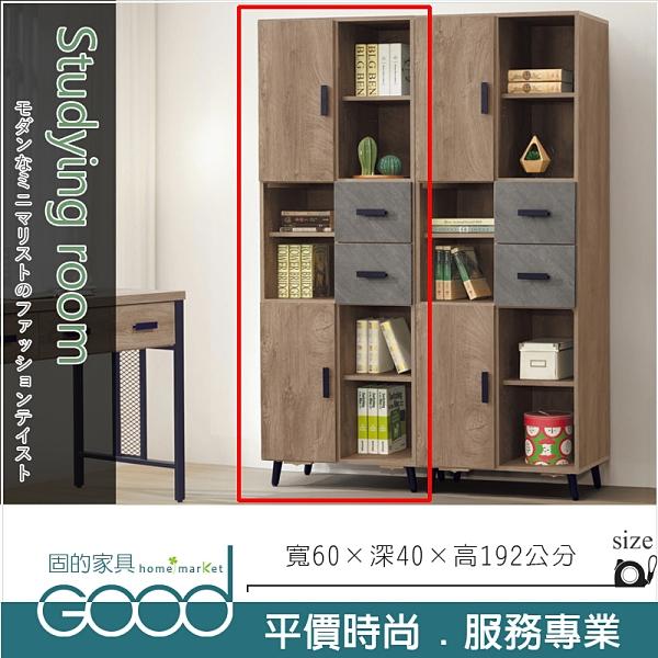 《固的家具GOOD》405-003-AG 灰橡美耐皿2.2尺書櫃【雙北市含搬運組裝】
