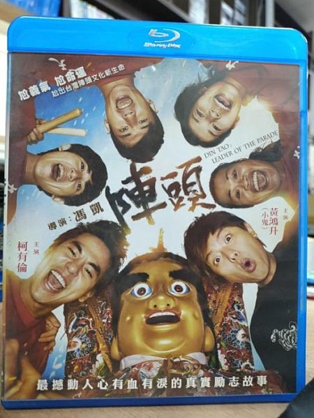 挖寶二手片-0237-正版藍光BD【陣頭】華語電影(直購價)