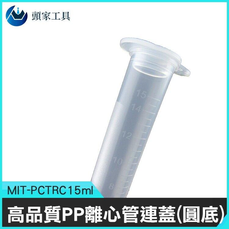 《頭家工具》離心管 刻度 塑膠離心管 分裝瓶 MIT-PCTRC15ml PP材質 密封瓶