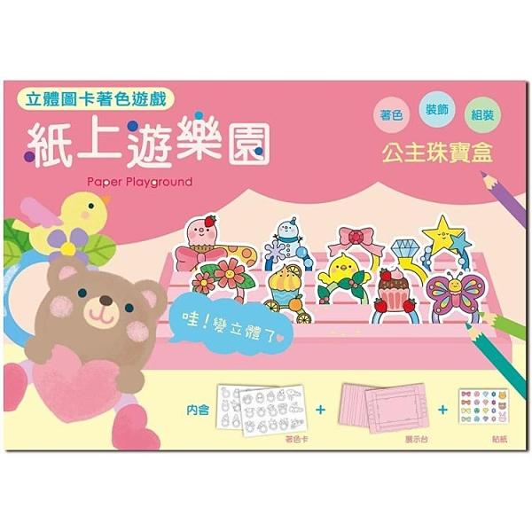 紙上遊樂園(公主珠寶盒):立體圖卡著色遊戲
