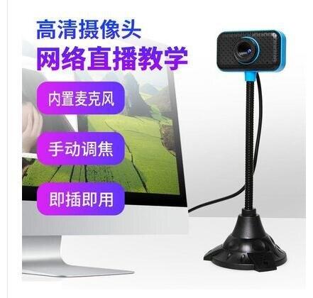 攝像頭 雨花石USB電腦攝像頭臺式筆記本高清視頻免驅麥克風網課聊天720P