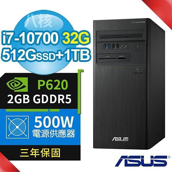 【南紡購物中心】期間限定!ASUS華碩Q470商用電腦i7-10700/32G/512G SSD+1TB/P620 2G/Win10專業版/3Y