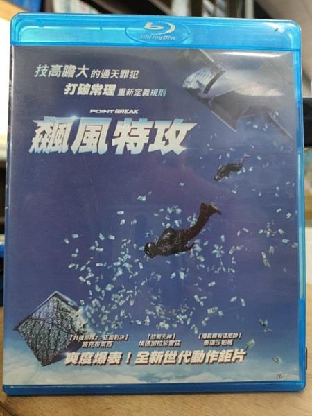 挖寶二手片-0179-正版藍光BD【飆風特攻】熱門電影(直購價)