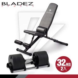【BLADEZ】AD32-可調式啞鈴-32KG-2入+BW13-2.0