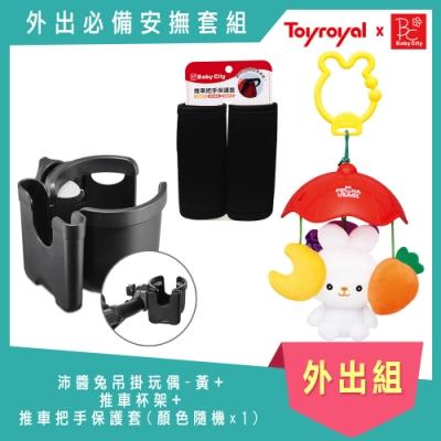 《BabyCity+Toyroyal》推車杯架手機收置盒+把手保護套(隨機)+沛醬兔掛件-黃