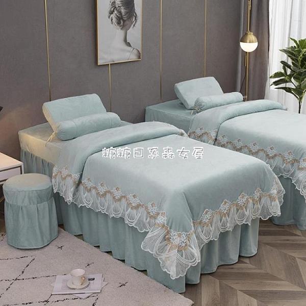 美容床罩四件套簡約高檔奢華北歐按摩美容院專用床套帶洞 YYP【快速出貨】
