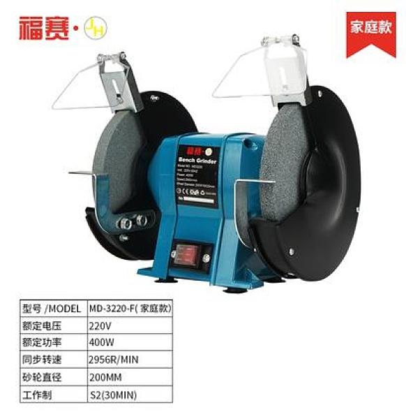 砂輪機 臺式砂輪機磨刀機多功能家用小型拋光機220V工業級電動砂光沙輪機 薇薇mks