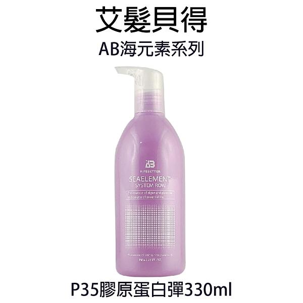 艾髮貝得 AB海元素系列 P35 膠原蛋白彈 330ml 捲髮專用 造型乳