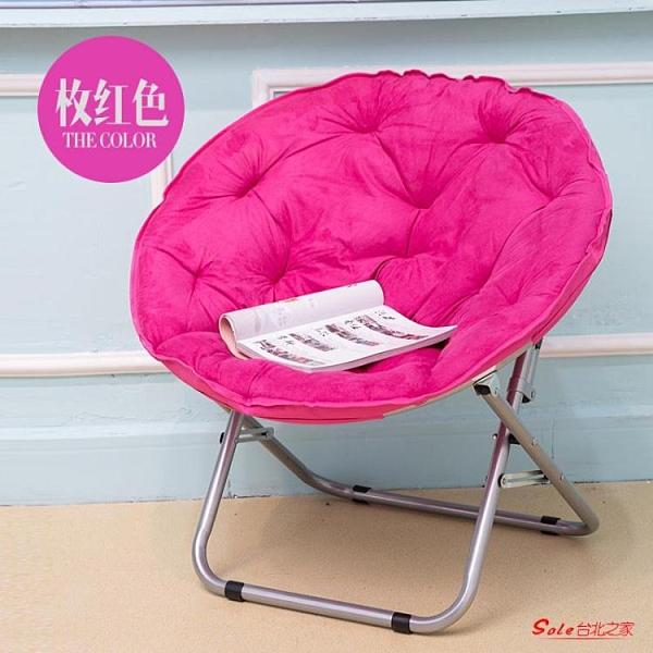 午休折疊躺椅太陽椅懶人椅雷達椅圓椅靠背成人沙發椅T