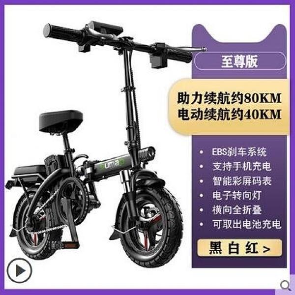 電動車名頂新國標摺疊電動自行車鋰電池助力車成人小型代駕電瓶電動車寶 YYJ 【母親節特惠】