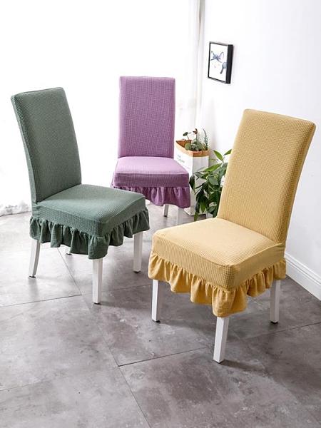 椅套家用椅子套罩萬能加厚凳子餐桌餐椅墊子靠背一體通用四季彈力座椅【快速出貨八折搶購】