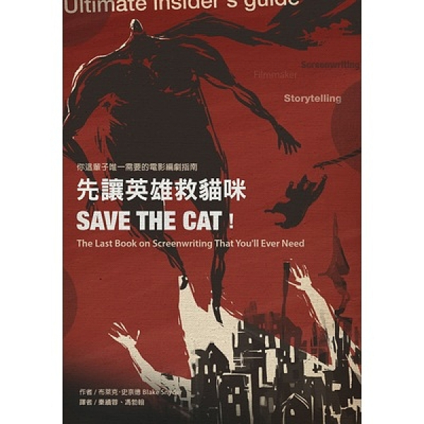 先讓英雄救貓咪(你這輩子唯一需要的電影編劇指南)