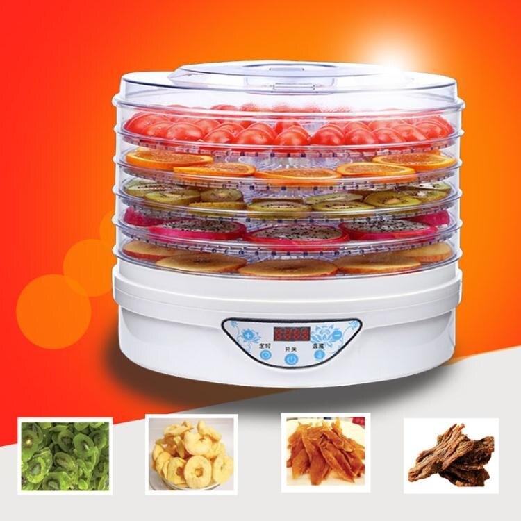 食物乾燥機 水果烘亁機食物脫水風亁機果蔬肉類食品烘亁機亁果機家用小型迷你  ATF