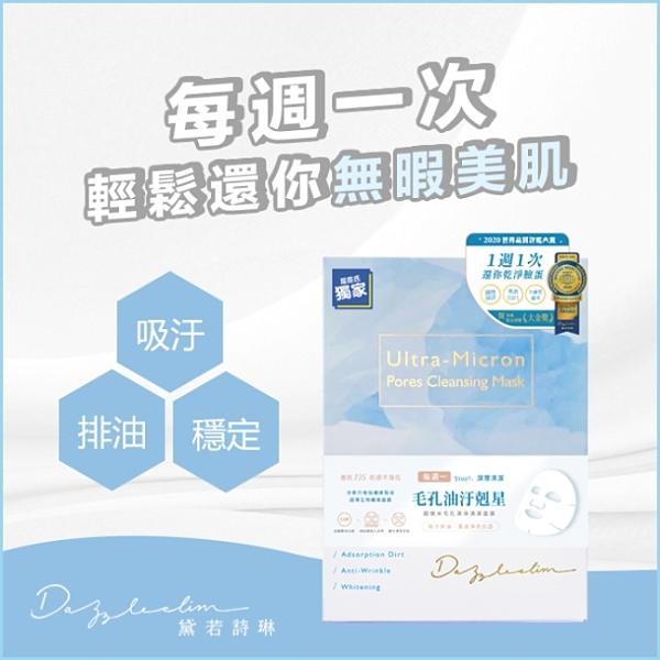 Dazzleslim黛若詩琳-超微米毛孔潔淨清潔面膜(4片/盒)