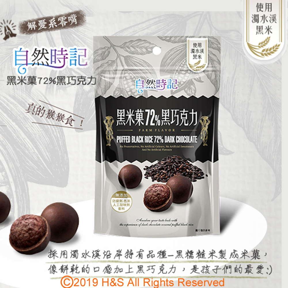 【自然時記】黑米果72%黑巧克力4包(60g/包)