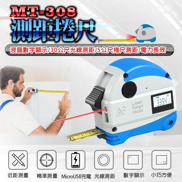 mt-308 測距捲尺