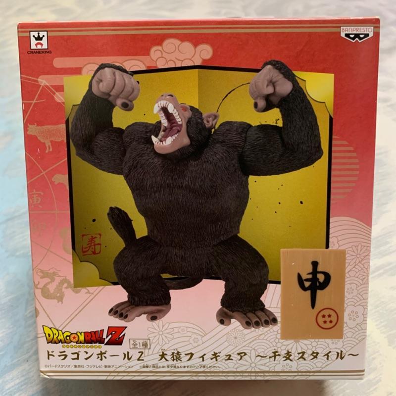 日空版 金證 七龍珠 七龍珠Z Dragonball Z 猴年 申 干支 大猿 大猩猩 悟空