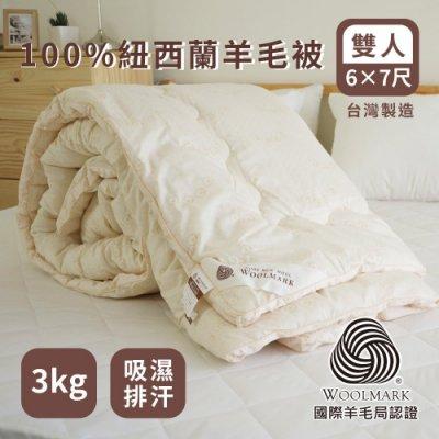 MIT棉被  100%紐西蘭羊毛被/雙人6x7 (3KG)  絲薇諾