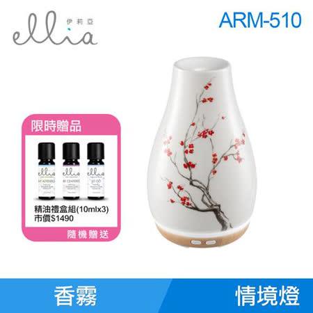 美國 ELLIA 伊莉亞 典雅陶瓷香氛水氧機 ARM-510(綻放) -送精油三入組禮盒