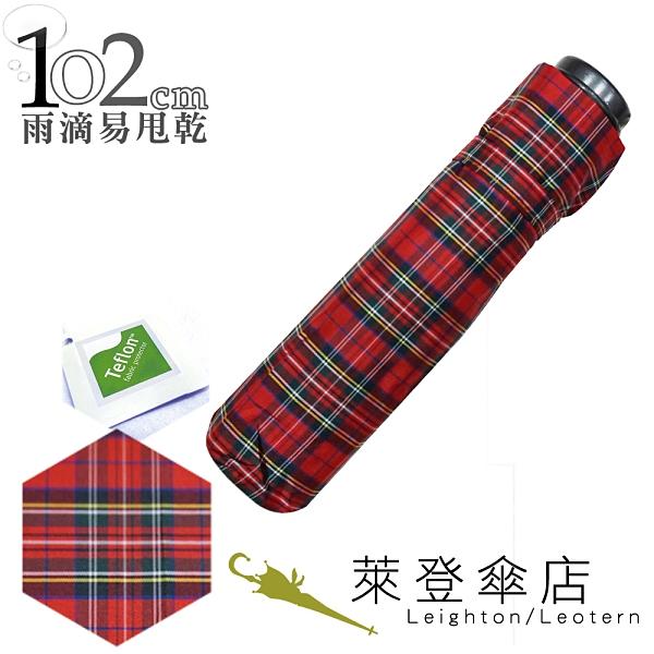 雨傘 萊登傘 超撥水 加大傘面 格紋布 三折傘 不夾手 先染色紗 Leighton (紅綠細格)