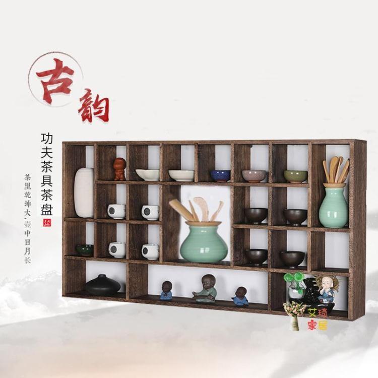 雙十二狂歡 壁掛茶具架 茶具配件茶寵茶架茶葉櫃中式博古架實木多寶格復古壁掛展示置物架 全館免運