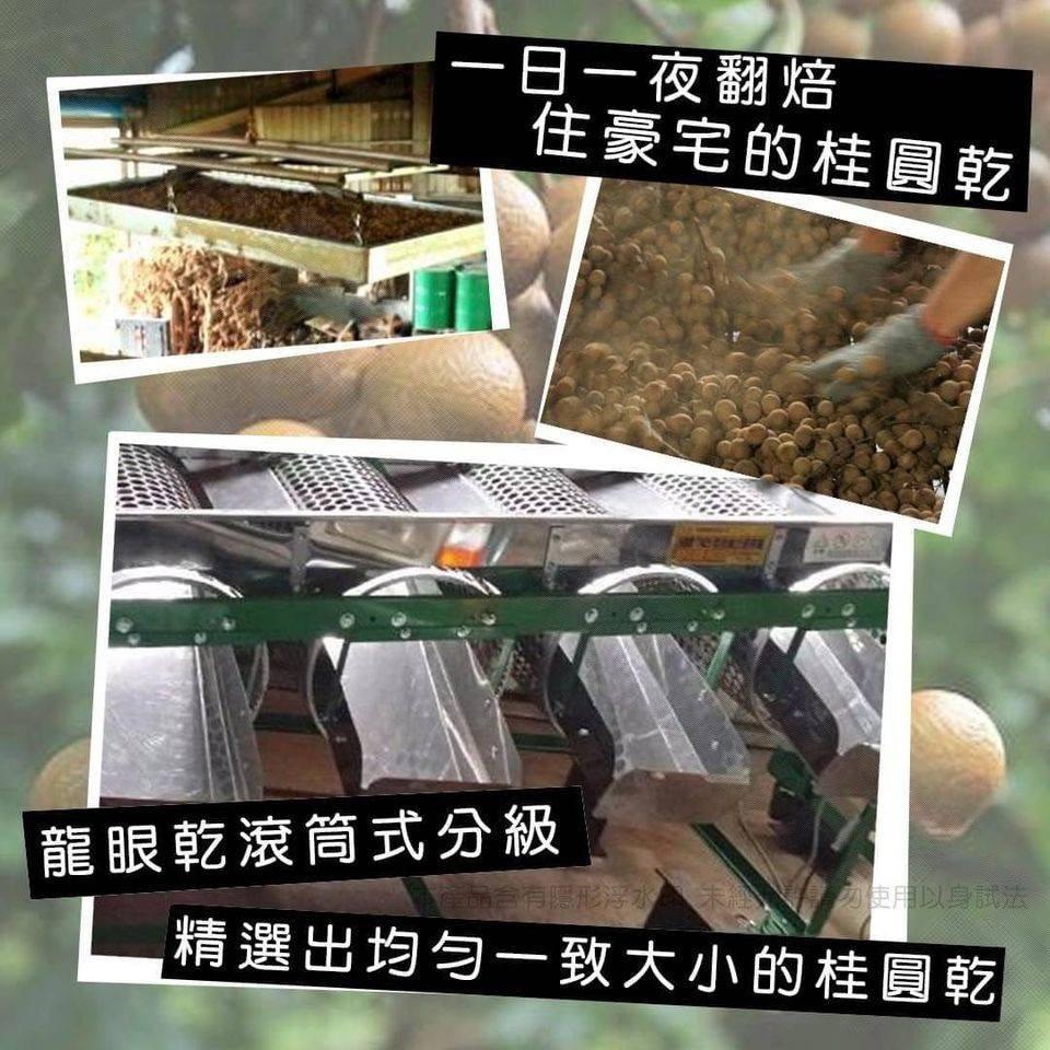 台南東山土窯-柴焙帶殼桂圓乾
