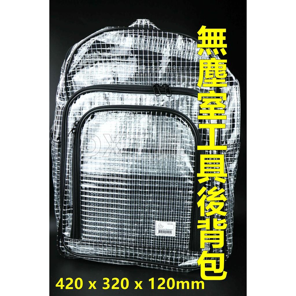 附發票章魚 Octopus 422.095 無塵包 無塵袋 工具包 無塵室工具袋 工具後背包