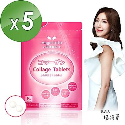 Angel LaLa天使娜拉_小分子膠原蛋白胜太錠(90錠/包x5包)